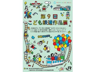 8月11日より鉄道博物館にて「第9回こども鉄道作品展」を開催!!