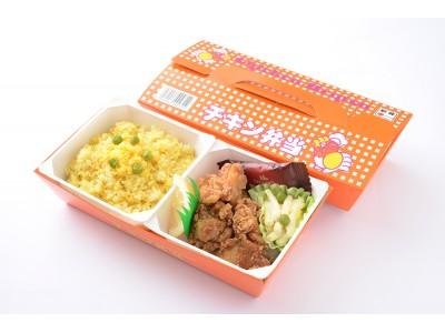 ~駅弁文化の魅力を伝える~JR東日本グループとして英国初の駅弁販売を実施します!