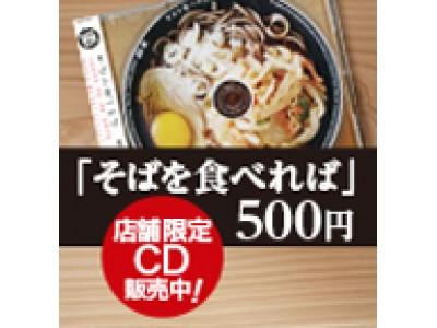 「スキです。駅そばキャンペーン」イメージソング 「そばを食べれば」がCD化&数量限定販売!