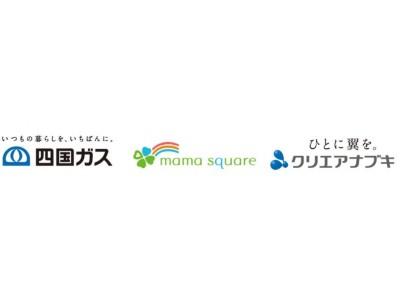 ガス業界初!愛媛県初!キッズスペース付きオフィスを導入6月開設の四国ガスお客さまセンターに新しい取り組み