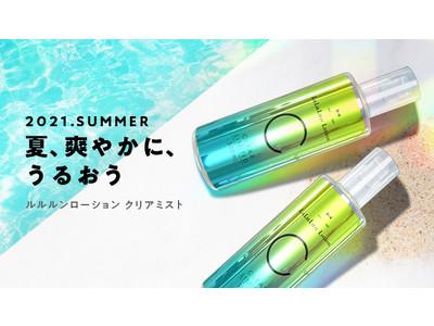 暑い夏は「涼感」ローションでリフレッシュ。爽やかにお肌をうるおすミスト化粧水