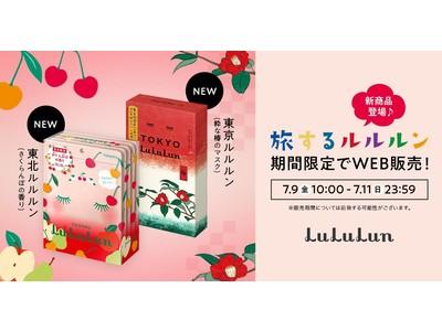 【3日間限定】7月9日(金)~WEB限定販売!待望の東北限定・先行発売の東京限定。気になる「旅するルルルン」はどっち?