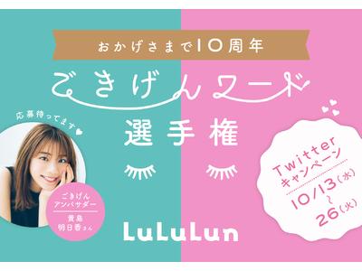 【ルルルン10周年!Twitter投稿キャンペーン】「ごきげんワード選手権」を10/13(水)より開催!