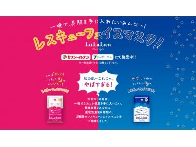 【新発売】 お困り女子必見!! いつでもどこでもお肌をレスキュー セブンーイレブン店舗にて2種の『ルルルンワンナイト』本日発売
