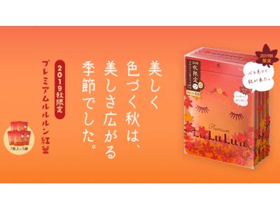 季節限定発売!もみじに秘められたキレイのヒミツを、秋の肌へ。フェイスマスクルルルンより「プレミアムルルルン紅葉(もみじ)」が登場!