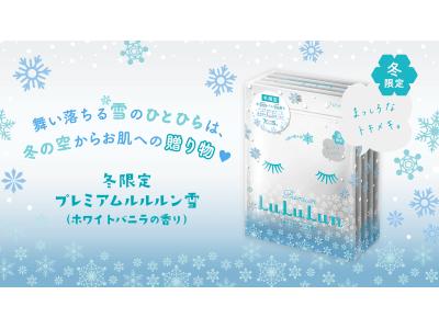 今年も会えた!冬の空からお肌への贈り物。「冬限定 プレミアムルルルン雪(ホワイトバニラの香り)」が11月15日より発売。