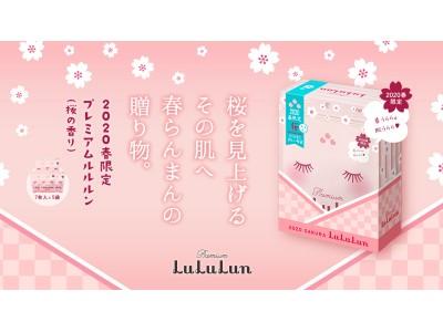 肌に花咲く、「桜の花」エキス配合の春限定フェイスマスクが数量限定で発売!花々のパワーで、美しさを満開に。