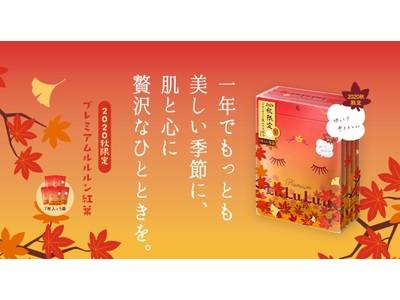 季節限定発売!美しく色づいた秋のめぐみで、うっとり美肌へ。フェイスマスクルルルンより「2020秋限定 プレミアムルルルン紅葉(色づく季節の香り)」が今年は香りつきで新登場!