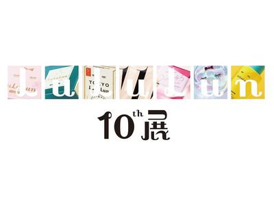 ルルルンが阪急ビューティースタジオに初登場!お土産で人気の旅するルルルンシリーズが全国各地から大阪に大集合。【期間限定ポップアップイベント/限定特典あり】