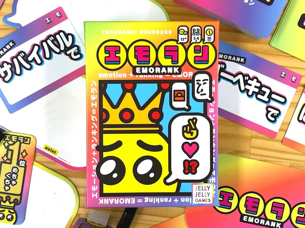 あるある感情で誰でも楽しめる大喜利系ボードゲーム『エモラン』8月5日(木)発売