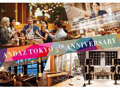 アンダーズ 東京 5周年記念スペシャルメニューリレーのご案内