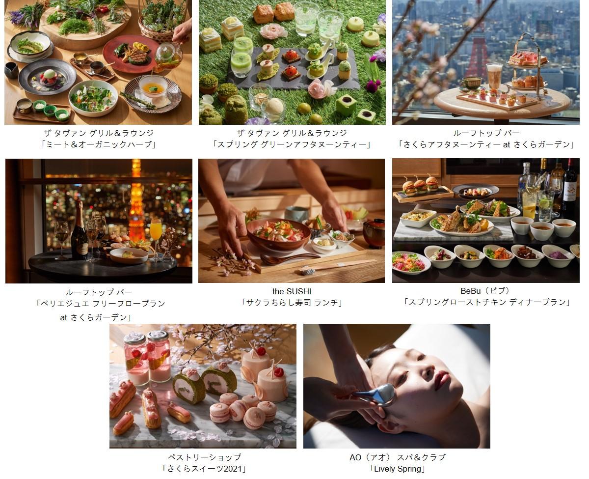 アンダーズ 東京 2021年 春のスペシャルメニューのご案内