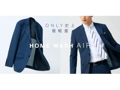 軽くて、涼しい。しかも洗える。オンリー史上、最軽量スーツ HOME WASH AIR誕生