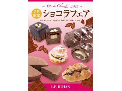 フランス・ブルターニュで愛された3代続く味と技。ル ビアン関西店舗にて、2/1(木)から「ショコラフェア」を開催致します!