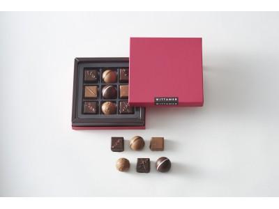 ベルギー王室御用達チョコレートブランド「ヴィタメール」 3/15(木)より 新シリーズ『ショコラ・グラン』を発売いたします