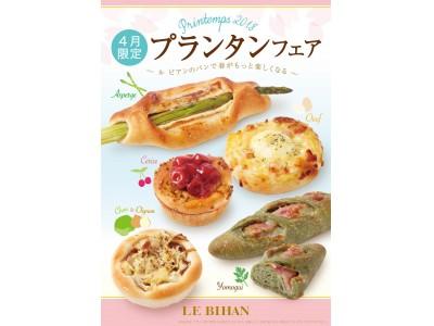 フランス・ブルターニュで愛された3代続く味と技。ル ビアン関西店舗にて、4/1(日)から「プランタンフェア」を開催致します!