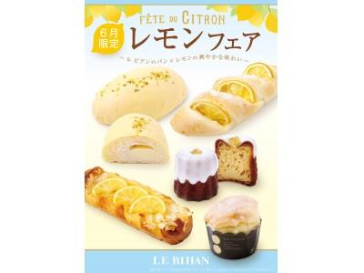 フランス・ブルターニュで愛された3代続く味と技。ル ビアン関西店舗にて、6/1(金)から「レモンフェア」を開催致します!