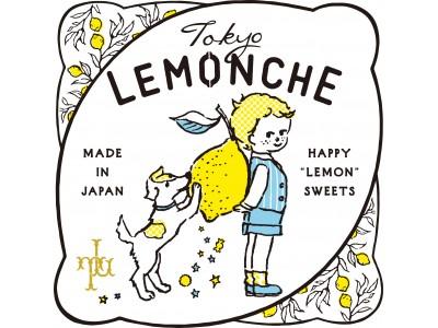 新東京みやげ「東京レモンチェ 」が、期間限定でJR 東京駅構内 京葉ストリートに初登場!