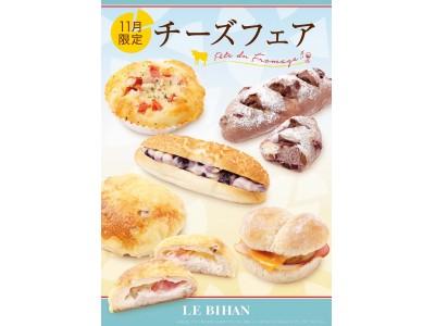 フランス・ブルターニュで愛された3代続く味と技。ル ビアン関西店舗にて、11/1(木)から「チーズフェア」を開催致します!