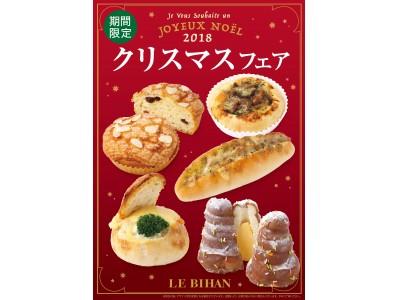 フランス・ブルターニュで愛された3代続く味と技。ル ビアン関西店舗にて、12/1(土)から「クリスマスフェア」を開催致します!