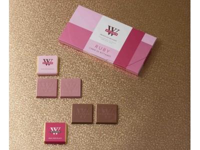 ベルギー王室御用達チョコレートブランド「ヴィタメール」2019年 バレンタイン ショコラ コレクションに『ルビーチョコレート』を使った新商品が登場!