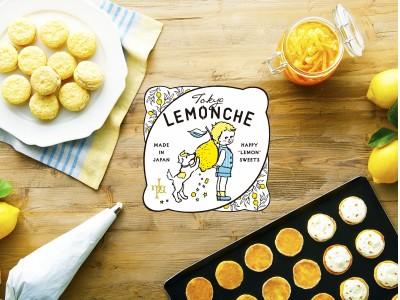 〈東京レモンチェ〉は2019年7月22日~8月4日の期間限定でエキュート品川サウス イベントスペースAに...