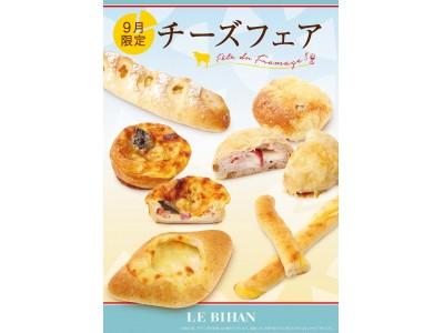 フランス・ブルターニュで愛された3代続く味と技。ル ビアン関西店舗にて、9/1(日)から「チーズフェア」...