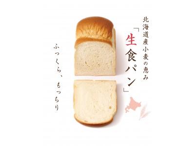 フランス・ブルターニュで愛された3代続く味と技。ル ビアン関西店舗にて、10/5(土)から「北海道産小麦の恵み 生食パン」を販売いたしました!