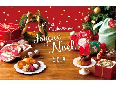 クリスマスリースのような新作〈プティ・クグロフ〉も登場♪焼き菓子専門店「 ビスキュイテリエ ブルトンヌ」の可愛いクリスマス!