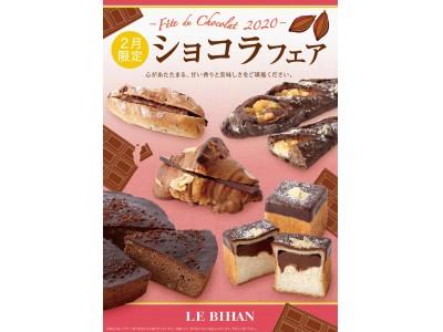 フランス・ブルターニュで愛された3代続く味と技。ル ビアン関西店舗にて、2/1(土)から「ショコラフェア」を開催いたします!
