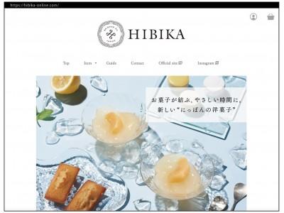 """【オンラインショップオープン!】日本の四季を愛でる""""にっぽんの洋菓子""""四季菓子の店 HIBIKA(ひびか)は、6/22(月)にオンラインショップをオープンいたしました。"""