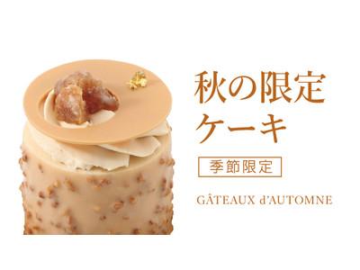 ベルギー王室御用達チョコレートブランド「ヴィタメール」秋の限定ケーキをご紹介いたします。