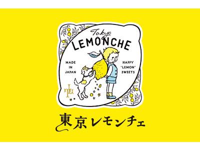 【8 時間で目標金額 100%達成!】レモンスイーツ専門店〈東京レモンチェ〉よりおうち時間をもっと楽しむレモンスコーン♪