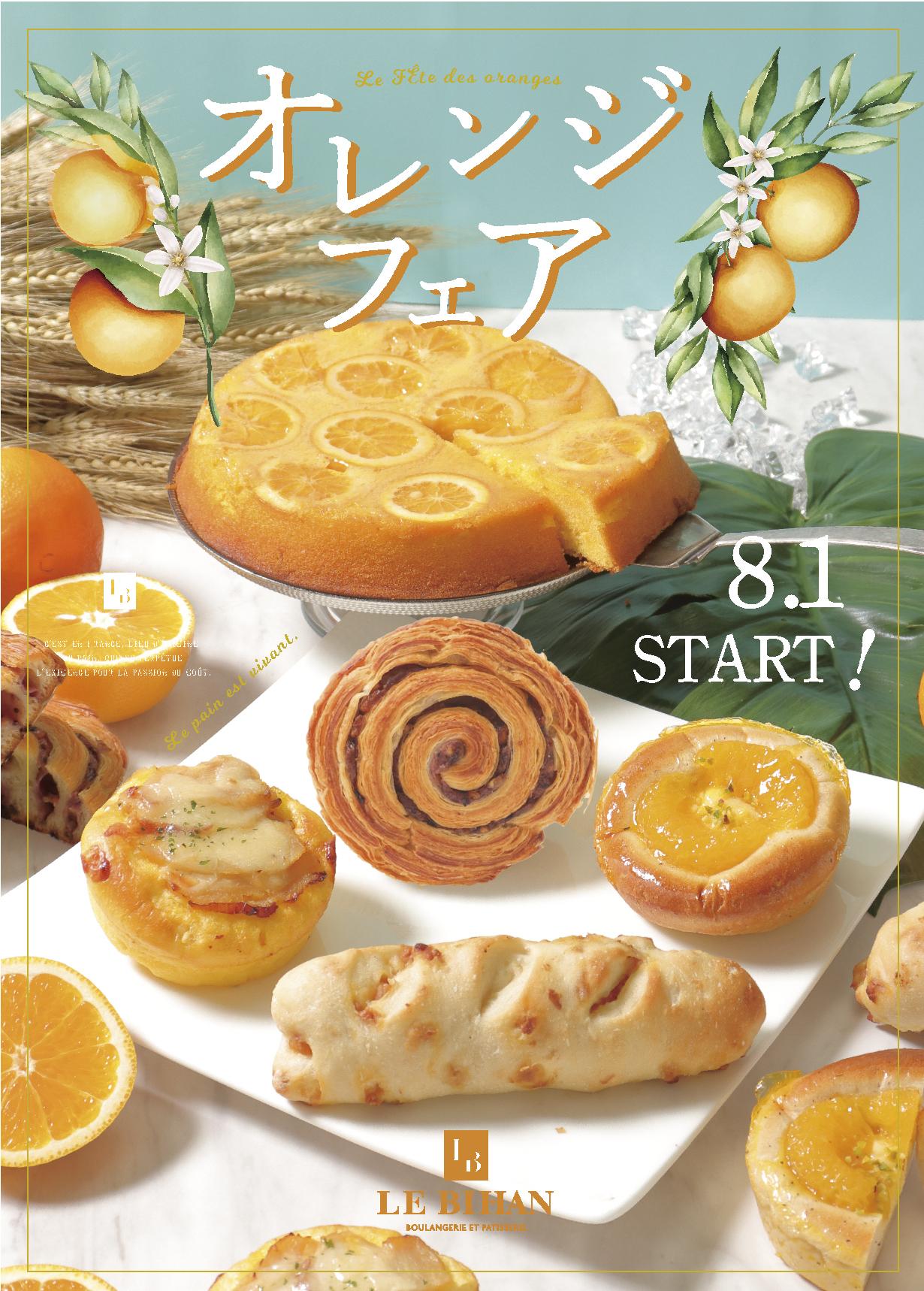 フランス・ブルターニュで愛された3 代続く味と技。ル ビアンにて8/1(日)から「オレンジフェア」を開催いたします!