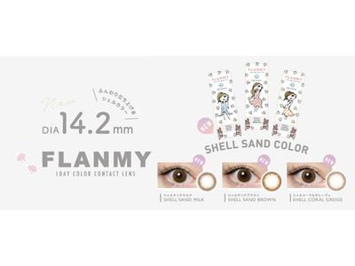佐々木希イメージモデル カラコンブランド「FLANMY(フランミー)」からDIA14.2mmの新シリーズ