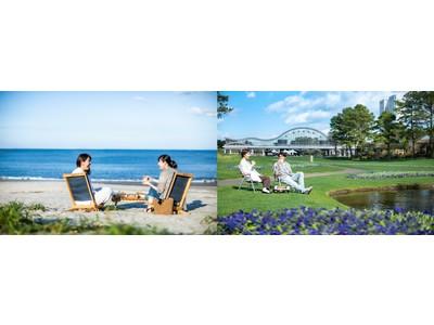 「宮崎シーガイアの新しいおもてなし」お気に入りの場所を見つけて、ゆったり過ごす。 海と花の絶景スポットでチェアリング