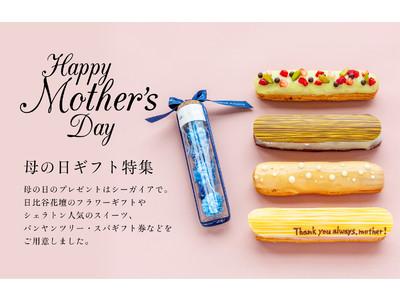「お母さん、いつもありがとう」日頃の感謝の気持ちを込めて。宮崎シーガイアオンラインショップ限定「母の日ギフト」