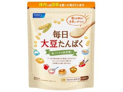 食事にプラスして、たんぱく質を手軽に補給!「毎日大豆たんぱく」を2018年1月19日に新発売!