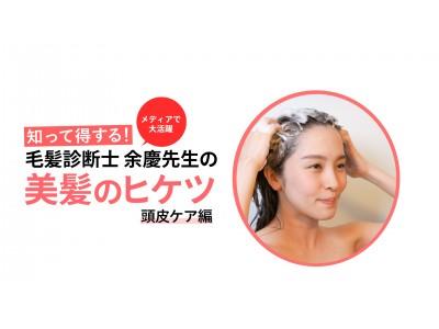 """大人気の毛髪診断士 余慶先生が未来の美髪を育むヒケツを公開!あの""""マイクレ""""のスキンケア発想から生まれたシャンプーの紹介もしています。"""