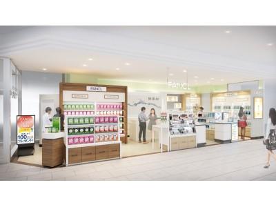 『ファンケル ルミネ荻窪店』 2018年8月21日(火)リニューアルオープン