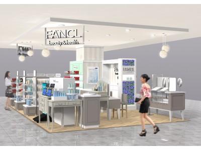 『ファンケル ビューティ&ヘルス ペリエ千葉店』 2018年9月28日(金)ニューオープン