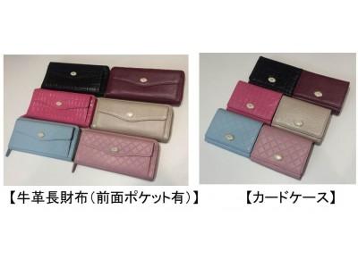 機能的で便利と例年大好評のファンケル「オリジナル牛革財布」を10月18日(木)から予約販売開始