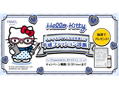 ファンケル ホワイトフォース Presents『キティ ホワイトにはお見通し!? 平成ファッション診断!』に参加して、素敵なプレゼントを当てよう!