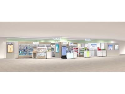 『ファンケル マリエとやま店』 2019年3月29日(金)リニューアルオープン