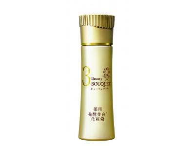 4月10日 新発売  「ビューティブーケ 薬用 発酵美白化粧液<医薬部外品>」
