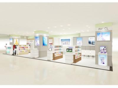『ファンケル アズ熊谷店』 2019年7月12日(金)リニューアルオープン