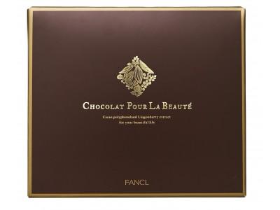 大人の女性の願いを叶えた本格的なチョコレート 「ショコラ プー・ラ・ボーテ」を11月20日に数量限定で発売