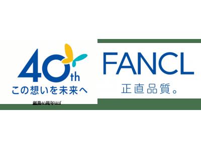 ファンケル  2020年に創業40周年