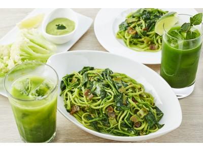 キリンシティ、ファンケル「濃縮野菜 国産ケール100%」を使ったメニューを期間限定発売