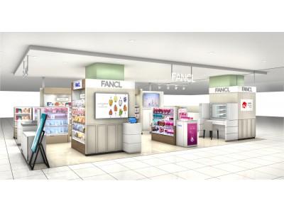 『ファンケル アトレ川崎店』2020年2月18日(火)リニューアルオープン